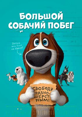 Bolshoy-sobachiy-pobeg-(2016)