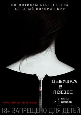 devushka-v-poezde-2016