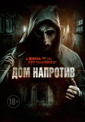 Dom-naprotiv-(2016)