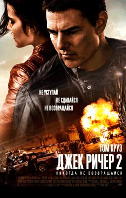 Dzhek-Richer-2-...-(2016)