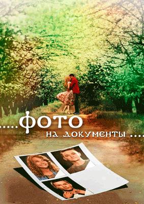 Foto-na-dokumenti-(2013)