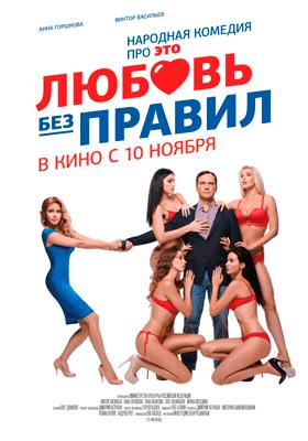 Lubov-bez-pravil-(2016)