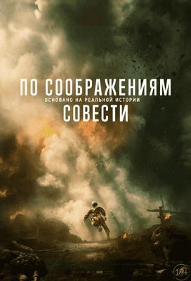 Po-soobrazheniem-sovesti-(2016)