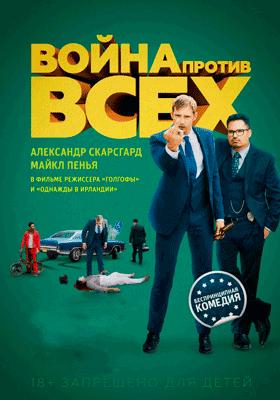 Voina-protiv-vseh-(2016)