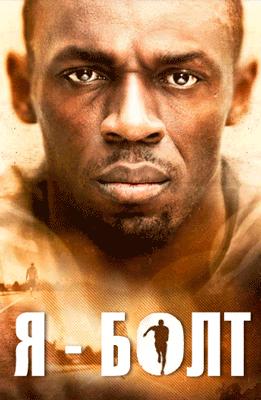 Ya-Bolt-(2016)