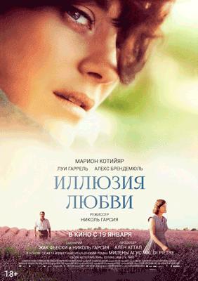 Illuziya-lubvi-(2016)