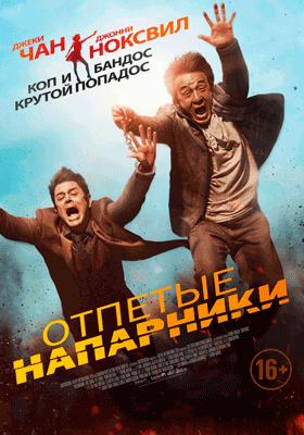 Otpetie-naparniki-(2016)