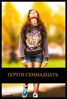 Pochti-semnadcat-(2016)