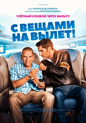 S-veshaymi-na-vilet-(2016)