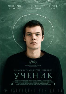 Uchenik-(2016)