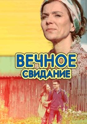 Vechnoe-svidanie-(2016)