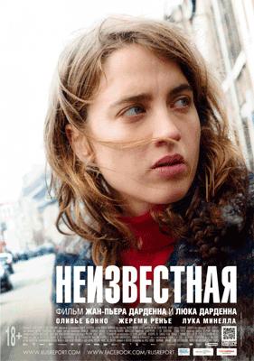 Neizvestnaya-(2016)