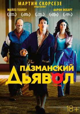 Pazmanskiy-diyavol-(2016)