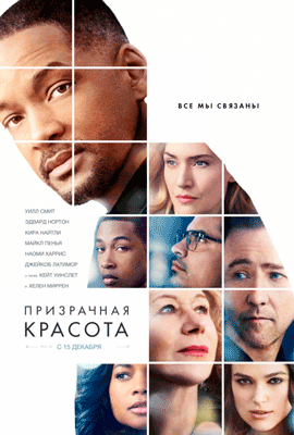 Prizrachnaya-krasota-(2016)