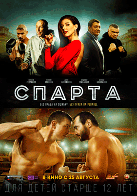 Sparta-(2016)