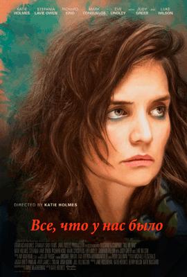 Vse-chto-u-nas-bilo-(2016)