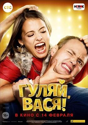 Гуляй, Вася!