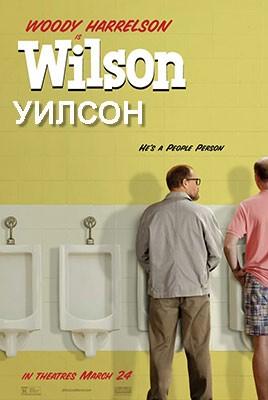 Уилсон