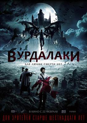 скачать российские фильмы на планшет