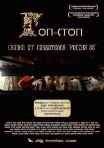 фильм гоп-стоп
