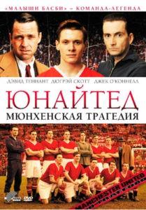 united-munhenskaya-tragediya-2011