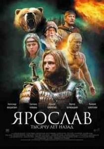 Ярослав тысячу лет назад
