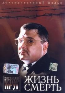 Михаил Круг - Жизнь и смерть
