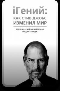 iГений: Как Стив Джобс изменил мир mp4 / 3gp