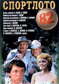 спортлото 82