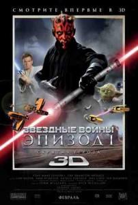 Звездные войны эпизод 1