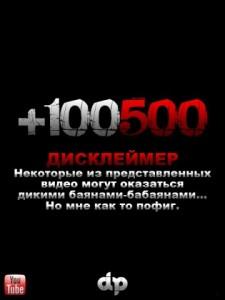 +100500 видео