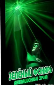 сериал зеленый фонарь