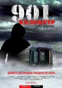 фильм 901 километр