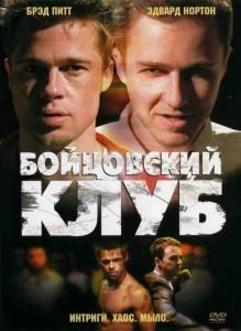 фильм бойцовский клуб