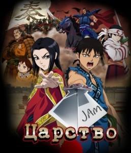 царство аниме
