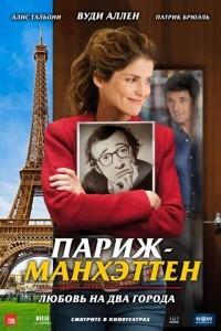 Париж-Манхеттен