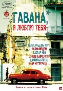 Гавана, я тебя люблю
