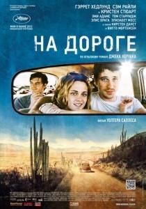 кино на дороге