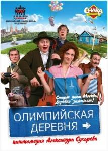 фильм олимпийская деревня