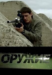 русский фильм оружие