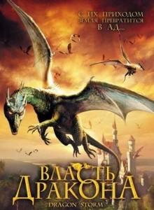 власть дракона