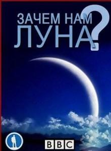 зачем нам Луна