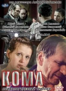 кино кома