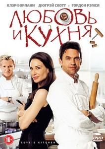 кино любовь и кухня