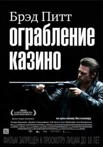 фильм ограбление казино 2012