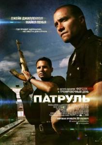 фильм патруль