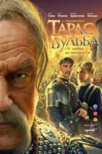 фильм Тарас Бульба