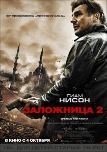 кино заложница два