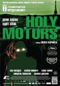 корпорация святые моторы