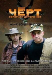 фильм черт 2012